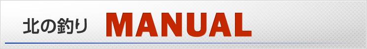 北の釣りマニュアル | Vol23:噴火湾のサーモン船釣り編
