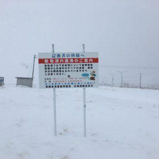 網走能取湖で氷上コマイ釣り!