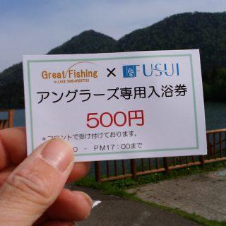 6/5然別湖 特別解禁釣行!