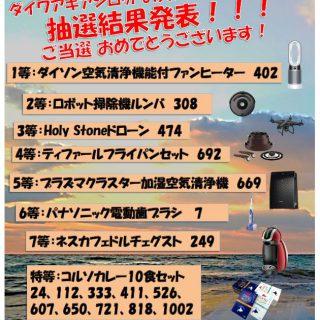 ダイワ アキアジロッドお買い上げキャンペーン抽選結果発表!
