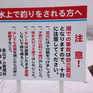 2/3  ワカサギ釣りINかなやま湖